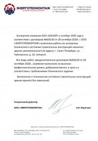 Otziv-3
