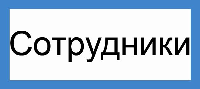 """Сотрудники """"БЭСКИТ"""""""