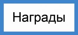 Награды компании БЭСКИТ